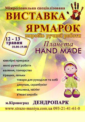 """На выставке-ярмарке """"ПЛАНЕТА HAND MADE"""" 12-13 мая будет представлен широкий ассортимент авторских изделий ручной работы в разнообразных техниках."""
