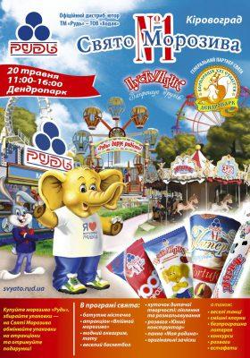 20 мая ТМ «Рудь» приглашает жителей и гостей Кировограда на Праздник Мороженого № 1.