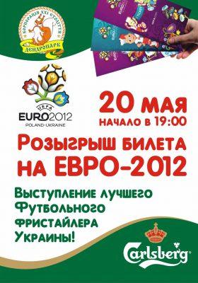 Розыгрыш билета к ЕВРО 2012 и выступление лучшого футбольного фристайлера Украины!