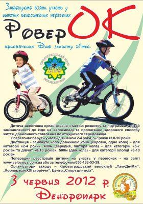 З нагоди Міжнародного дня захисту дітей у Кіровограді відбудеться дитяча велогонка «РоверОк»