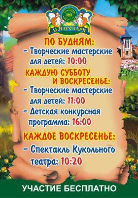 Программа для для детей по будням и выходным