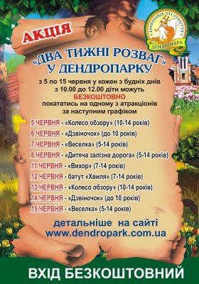С 5 по 15 июня, по будням с 10 до 12 дети смогут Бесплатно покататься на одном аттракционе!