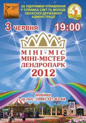 В воскресенье 3 июня, на сцене Дендропарка состоится ежегодный детский конкурс «Мини-мистер, мини-мисс Дендропарк».