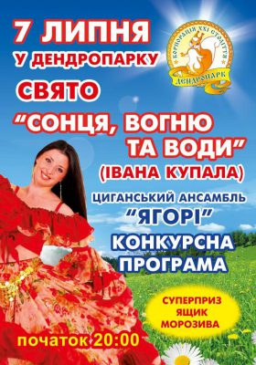 """7 июля народные гуляния вместе с цыганским ансамблем """"Ягори""""."""
