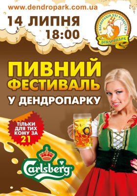 14 Июля - Море пива в Дендропарке!