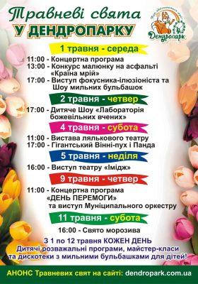 План мероприятий с 1 по 12 мая.