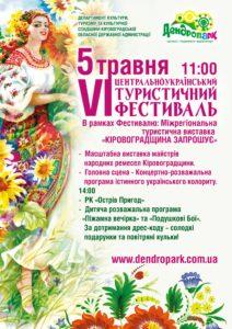 ІV Центральноукраїнський туристичний фестиваль пройде в Дендропарку