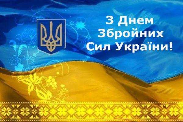 Картинки по запросу з Днем Збройних Сил України!